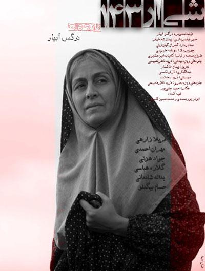 جدایی ایران از اسکار