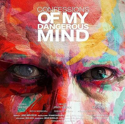 اعترافات ذهن خطرناک من