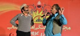گروه نمایش بام ایران